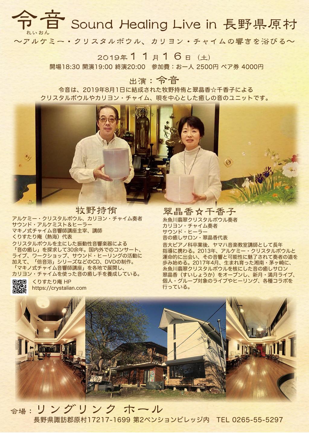 11月16日 令音 Sound Healing Live in 長野県原村 リングリンク ホール