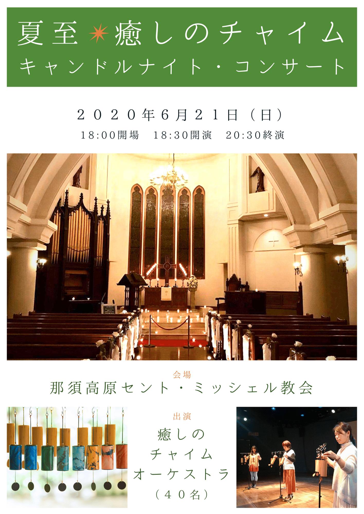 6月21日 夏至 癒しのチャイムの集いvol.2 in 那須高原セント・ミッシェル教会