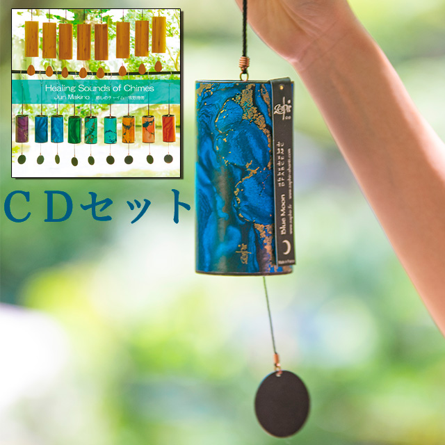 ザフィア・チャイム+CD「癒しのチャイム」セット