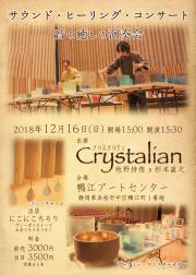 12/16(日) Crystalian サウンド ヒーリング コンサート(浜松市 鴨江アートセンター)