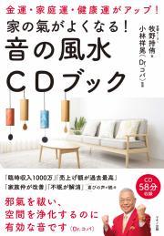 音の風水CDブック/牧野持侑