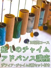 癒しのチャイム アドバンス講座(ザフィア・チャイム5種セット付き)