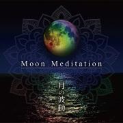 Moon Meditation~月の波動~