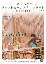 Crystalian サウンド ヒーリング コンサート (浜松市 鴨江アートセンター)