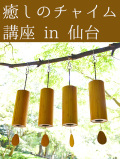 癒しのチャイム講座 in 仙台(コシ・チャイム4種セット付き)