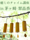 癒しのチャイム講座 in 茅ヶ崎・翠晶香