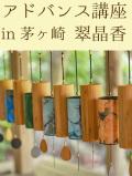 6月6~7日 癒しのチャイムアドバンス講座 in 茅ヶ崎 翠晶香(ザフィア・チャイム5種セット付き)
