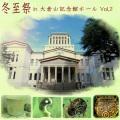 12/22(金) 冬至祭 in 大倉山記念館ホール Vol.2(神奈川県横浜市)