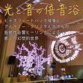 12/10(日) 光と音の倍音浴(浜松市 鴨江アートセンター)