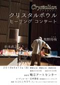5/13(日) Crystalian クリスタルボウル ヒーリング コンサート(静岡県浜松市)