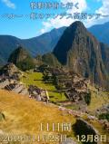 牧野持侑と行く「ペルー・虹のアンデス高原ツアー」