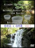 DVD『倍音浴 X 自然美 Vol.1』牧野持侑【