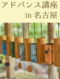マキノ式アドバンス・チャイム音響師講座 in 名古屋