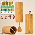 コシ・チャイム+CD「癒しのチャイム」付き