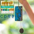 ザフィア・チャイム+CD「癒しのチャイム」付き