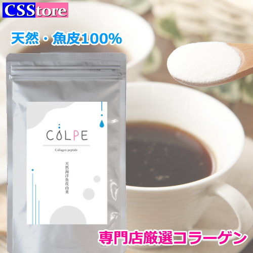 COLPE【天然海洋魚皮由来】マリンコラーゲンペプチド粉末パウダー150g(1日5gで30日分)