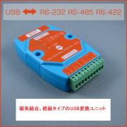 磁気結合絶縁タイプ多機能USB変換ユニット(RS485、RS232、RS422への変換)