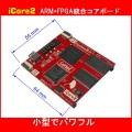 ARM+FPGA統合コアボードII