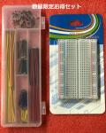 ブレッドボード(400穴)+ジャンパーワイヤ(14種類長さ×10本、収納ケース付き)【メール便可】