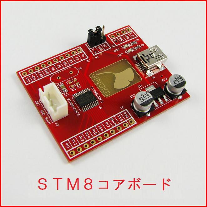 STM8S003評価ボード【メール便可】
