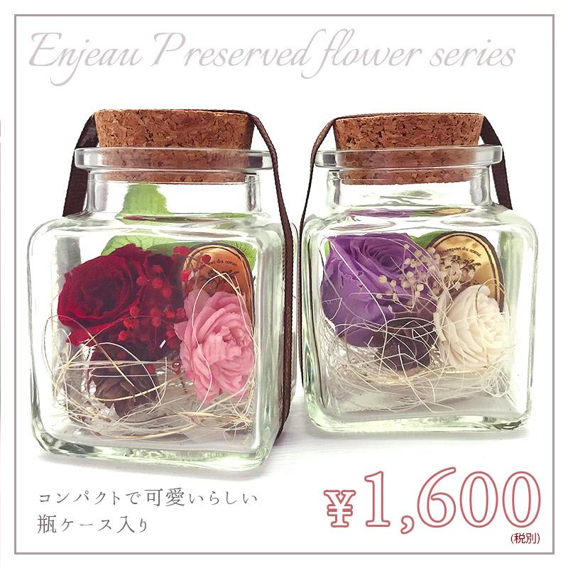 【ミニガラス瓶 プリザーブドフラワー】