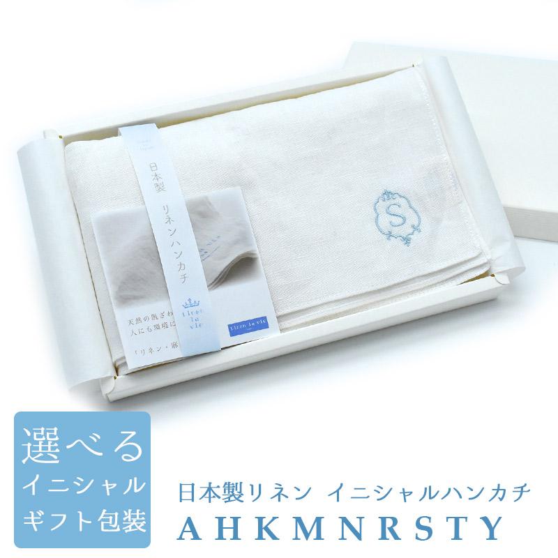 選べるイニシャルギフト包装済 日本製リネンイニシャルハンカチ