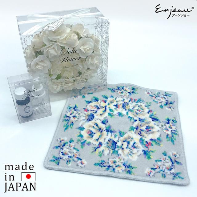 Enjeau(アーンジョー):【ハンカチ&ソラフラワーリース&香るオイルセット】200506