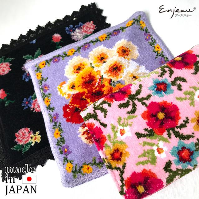 Enjeau(アーンジョー):セール【20周年特別セット】(ミニハンカチ2枚&マスクケース)