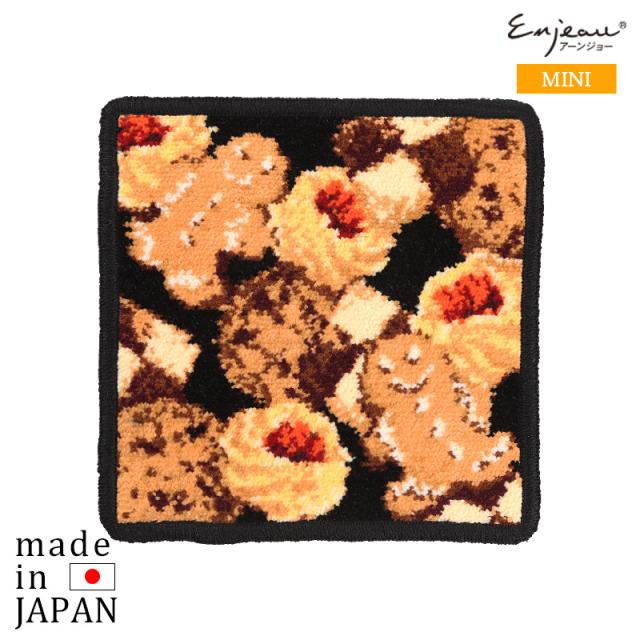 Enjeau(アーンジョー):【クッキー】ミニハンカチ ※DM便配送