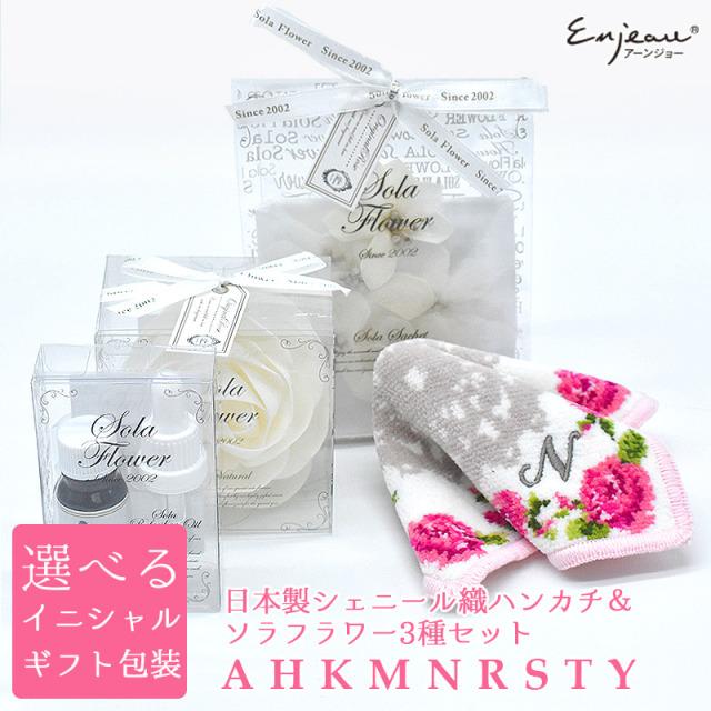 香るギフトセットリトルローズミニハンカチソラ sola-lr-set 母の日
