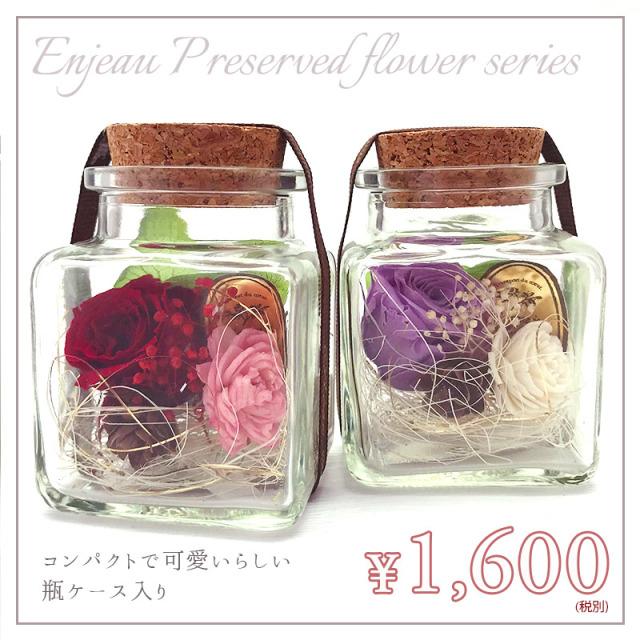 【ミニガラス瓶 プリザーブドフラワー】プリザーブド 枯れない花 コンパクト プレゼント 安い アーンジョー[日本製/ギフト]