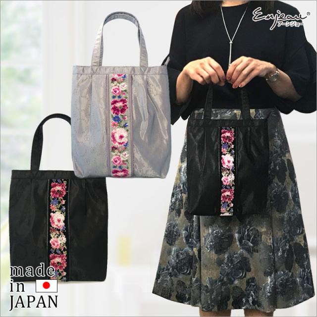 縦型ミニトートバッグ【クララ】(グレー、ブラック)日本製 ハンドバッグ 小さめ 軽量 シェニール織 アーンジョー[日本製/ギフト] NEW