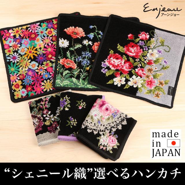 Enjeau(アーンジョー):選べるアーンジョーの日本製シェニール織ハンカチ ※DM便配送