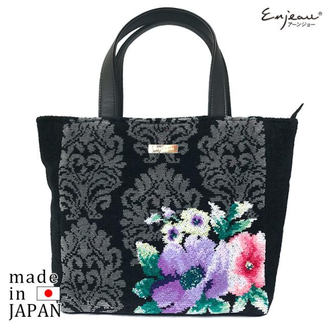 新型トートバッグ(グレース)シェニール織 日本製 ハンドバッグ 軽量バッグ アーンジョー[日本製/ギフト]