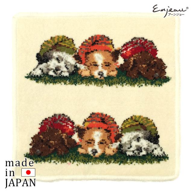 【セールハンカチ2枚以上ご購入で送料無料】Enjeau(アーンジョー):セール【眠り犬】(ホワイト)  ※DM便配送
