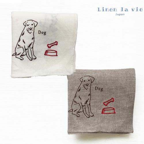 <マスクキャンペーン対象商品> Linen la vie(リネン ラ・ヴィ):【刺繍 Dog】ハンカチ ※DM便配送