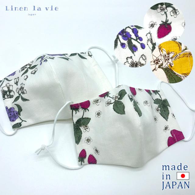 即納 Linen la vie(リネン ラ・ヴィ):【立体マスク】※DM便配送