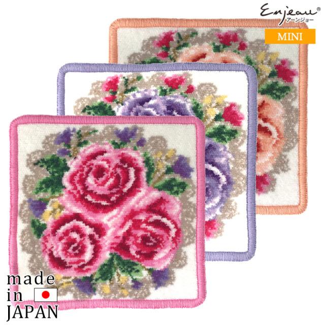 Enjeau(アーンジョー):【ロマンティックローズ】(ピンク、パープル、オレンジ)ミニハンカチ ※DM便配送