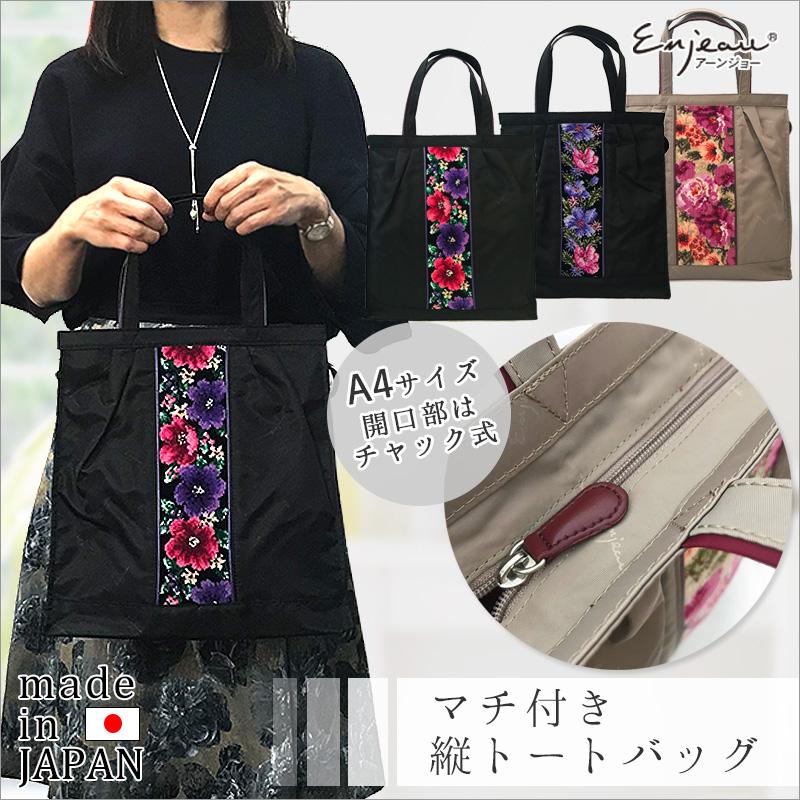 マチ付き縦トートバッグ(マリー、ミネット、ブリス) 日本製 ハンドバッグ 大きめ 軽量 シェニール織 アーンジョー[日本製/ギフト] NEW