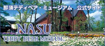 NASU TEDDY BEAR MUSEUM