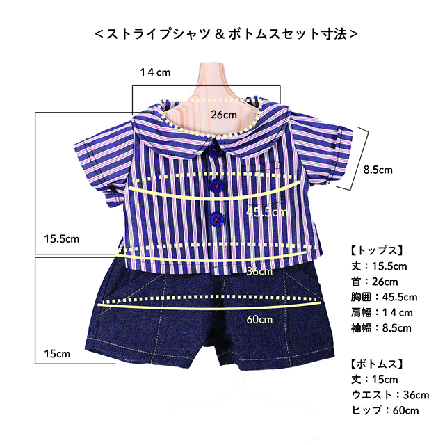 ストライプシャツ&ボトムスセット