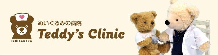ぬいぐるみの病院 Teddy's Clinic
