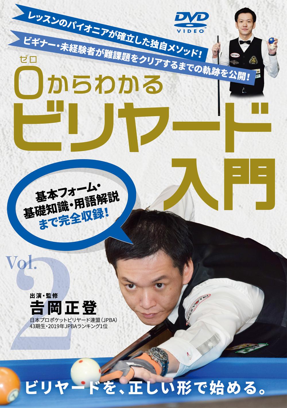 DVD 0(ゼロ)からわかるビリヤード入門 Vol.2