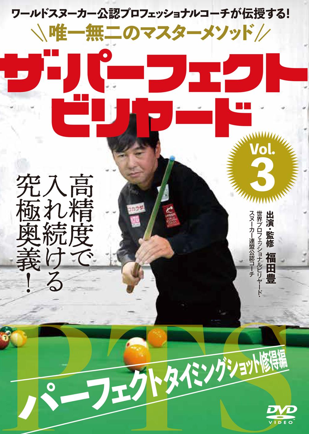 DVD ザ・パーフェクト・ビリヤード Vol.3