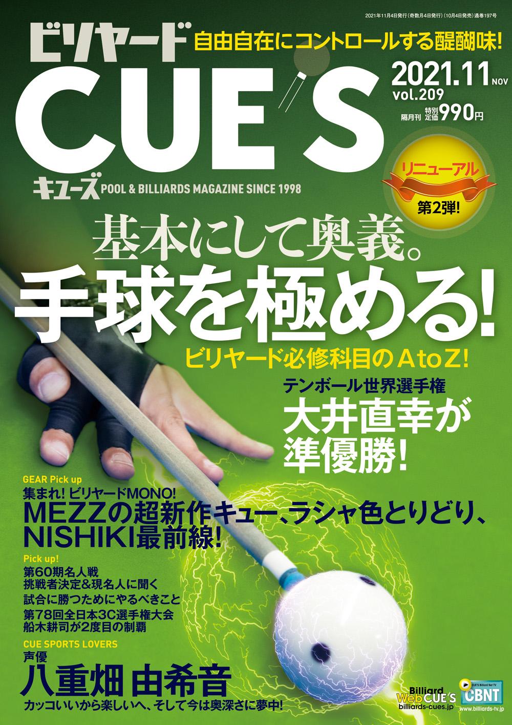 CUE'S2021年11月号(10月4日発売)