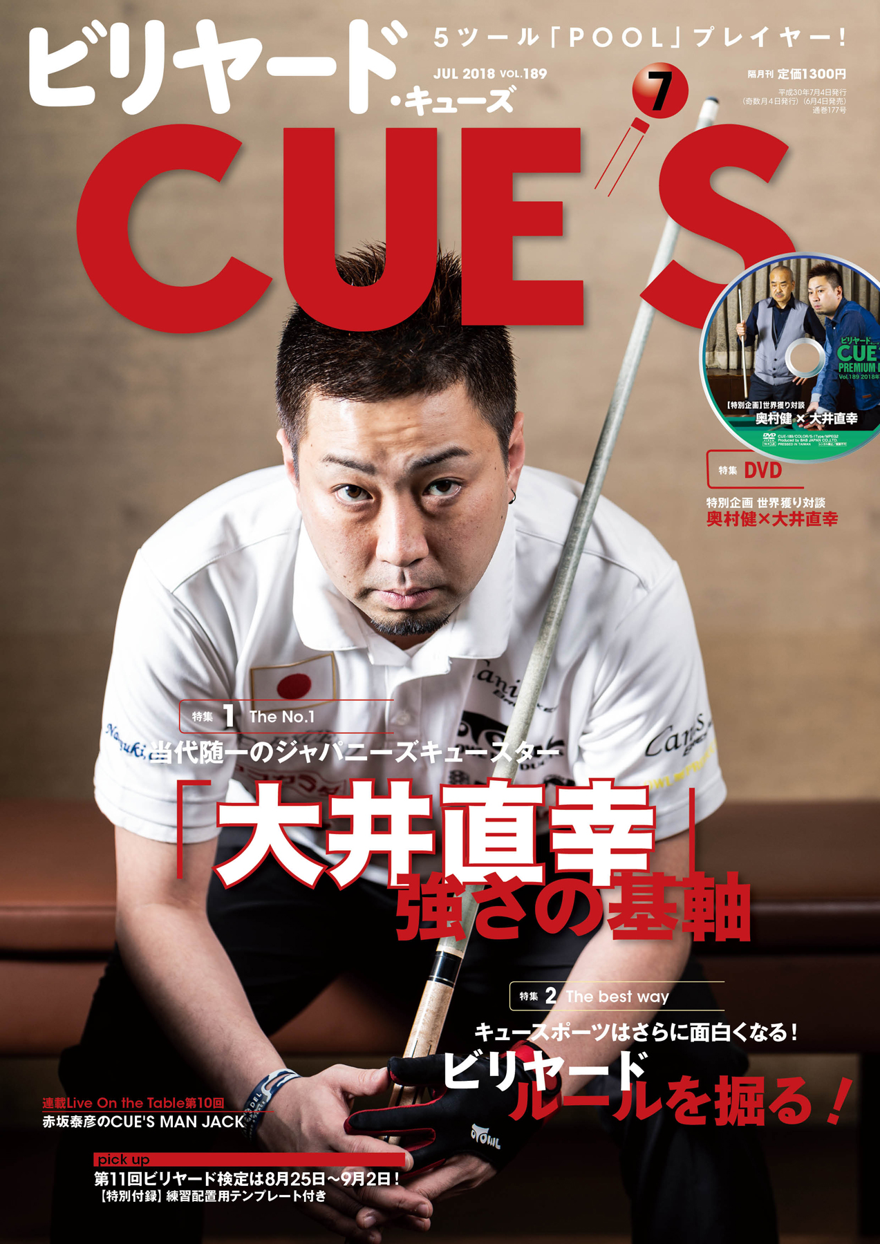 DVD付き CUE'S2018年07月号
