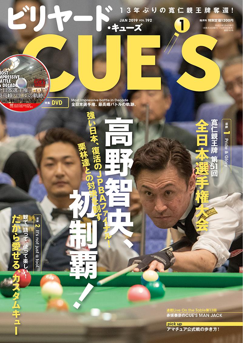 DVD付き CUE'S2019年01月号