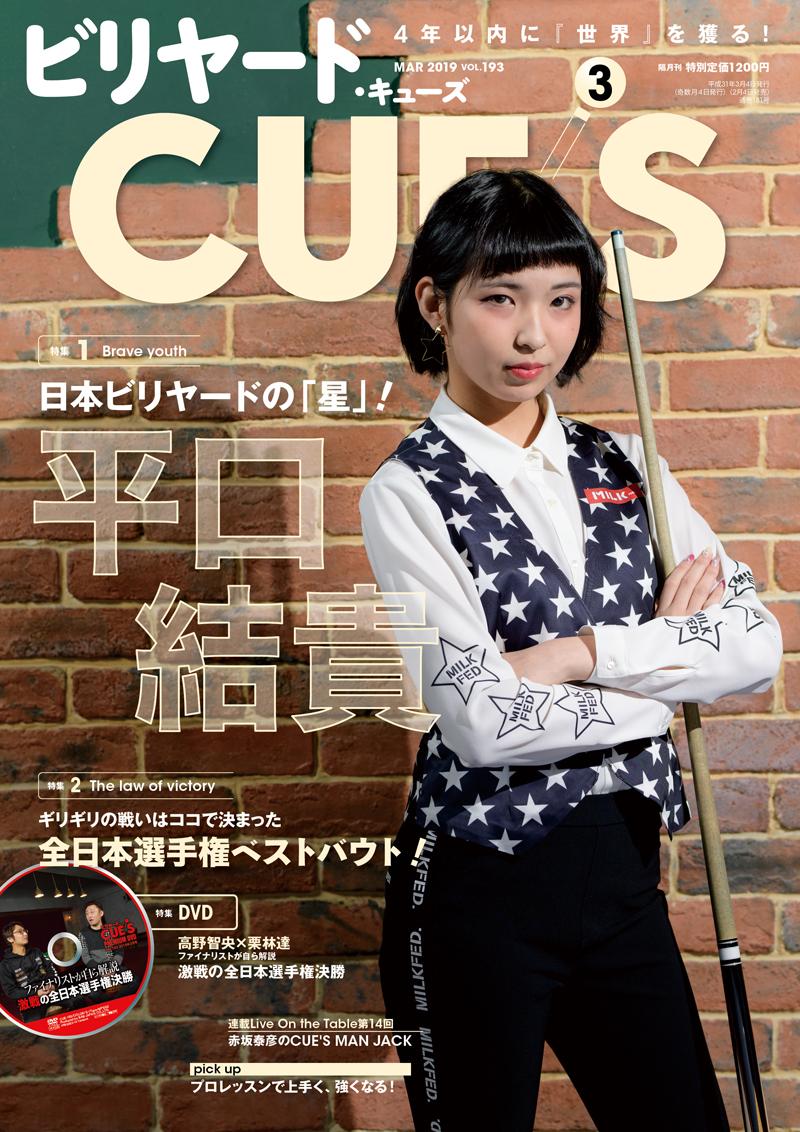 DVD付き CUE'S2019年03月号