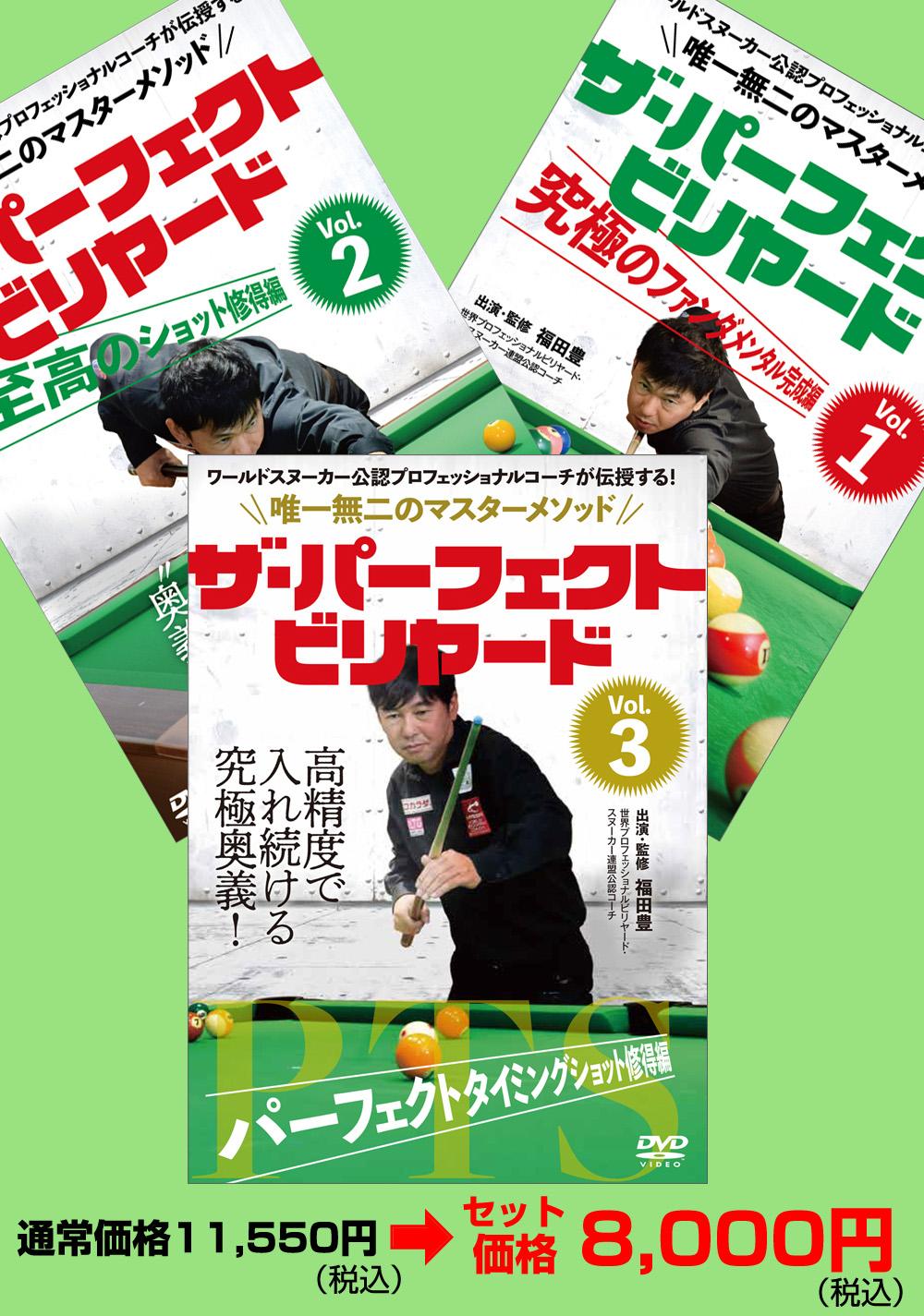 DVD3巻セット 『ザ・パーフェクト・ビリヤード』(通販限定)