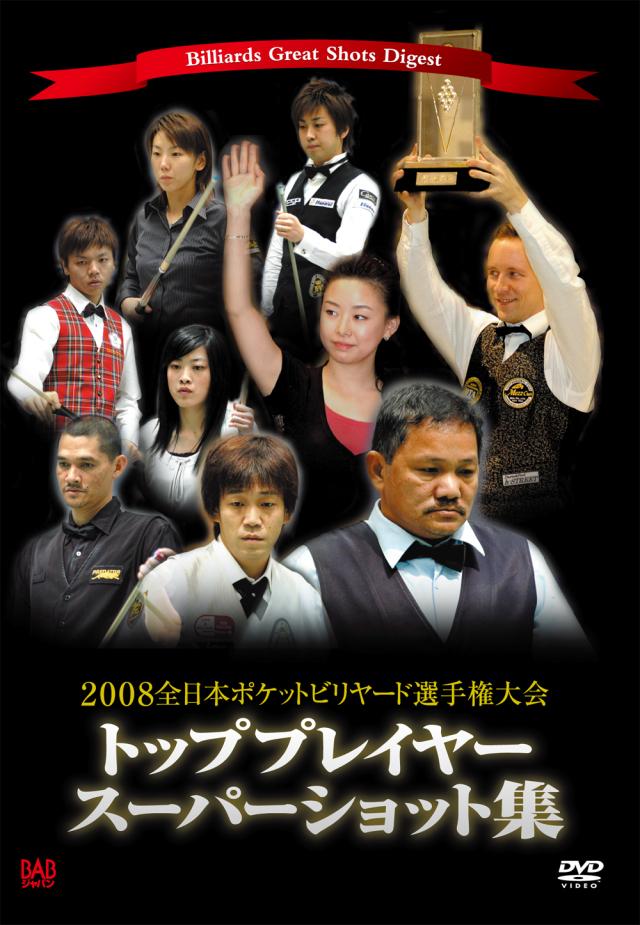 2008全日本ポケットビリヤード選手権大会 トッププレイヤースーパーショット集